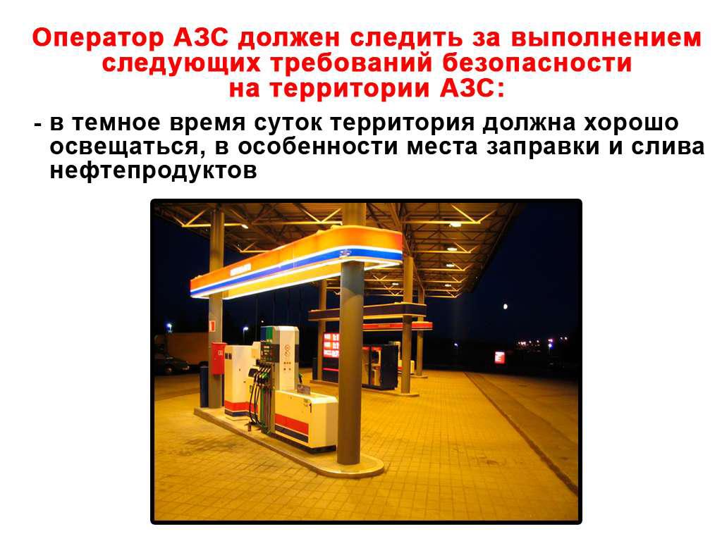 Должностная Инструкция Оператора Азс Автозаправочной Станции - фото 11